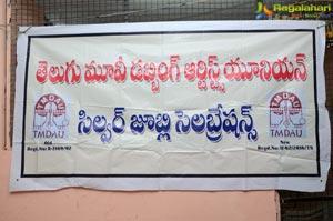 TMDAU - Telugu Movie Dubbing Artists Union