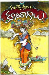 Kooniraagalu Book Launch