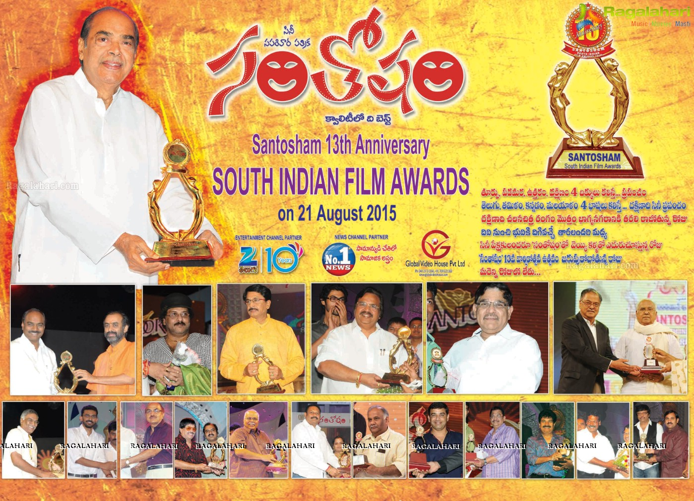 Santosham South Indian 13th Anniversary Celebrations Details