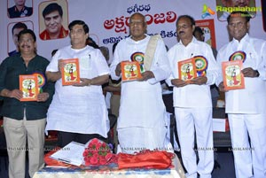 Aksharanjali Book Launch