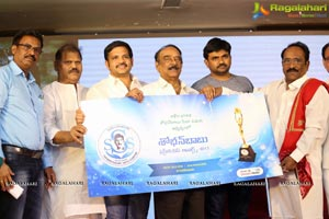 Shobhan Babu Awards 2017 Poster Launch